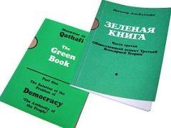 Livre_Vert_-_Kadhafi_s.jpg
